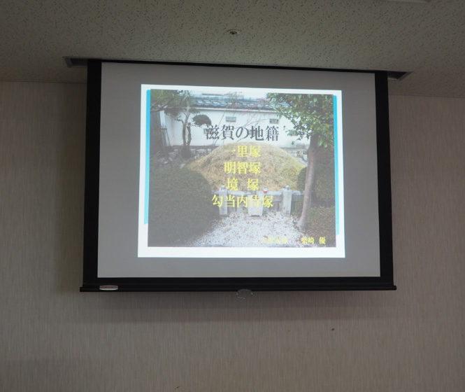 滋賀の地籍 講演